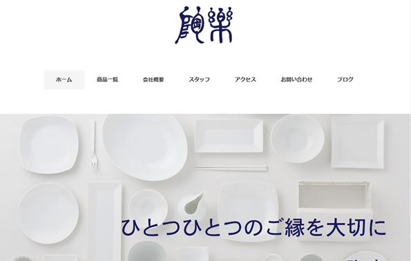 株式会社陶楽