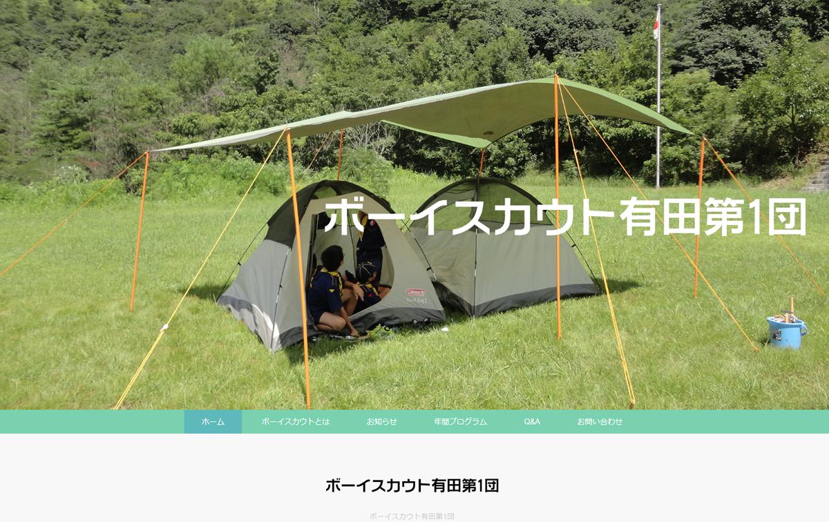 ボーイスカウト有田第1団